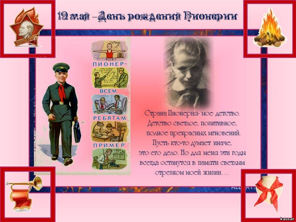 Сценарии юбилеев с поздравлениями пионеров